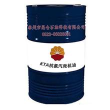KTA抗氨汽輪機油