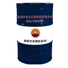 船舶專用清洗油(B)