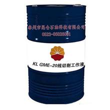KL GME-20線切割工作液