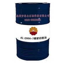 KL GMA-7精密切削油