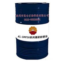 KL GRF系列薄層防銹油