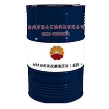 HM N無灰抗磨液壓油(高壓)