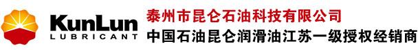 泰州市昆侖石油科技有限公司 中國石油昆侖潤滑油江蘇一級授權經銷商